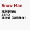 滝沢歌舞伎zero dvd セブン